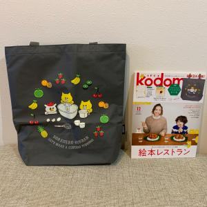 お気に入り雑誌【kodomoeコドモエ】