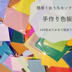 色板を100均の材料と折り紙で作ってみる