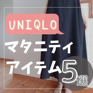 UNIQLOのマタニティアイテムおすすめ5選