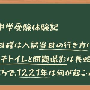 【中学受験 2020】栄東中学受験体験記