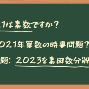 【中学受験 2021】2021は素数ですか?