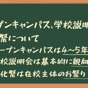 【中学受験③】オープンキャンパス、学校説明会、文化祭について