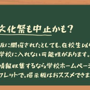 【中学受験 2021】秋の文化祭も中止かも?