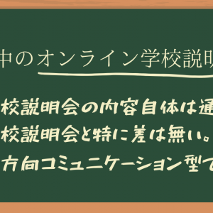【中学受験 2021】青稜中学校のオンライン学校説明会