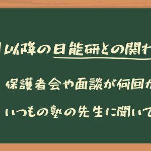 【中学受験】6年生9月以降の日能研との関わり