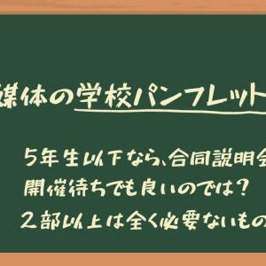 【中学受験】紙媒体の学校パンフレットを入手する方法