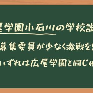 【中学受験】広尾学園小石川の学校説明会を聞いて
