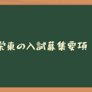 【中学受験】栄東の入試募集要項