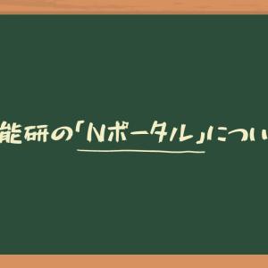 日能研の「Nポータル」について(「My Nichinoken」の違い)