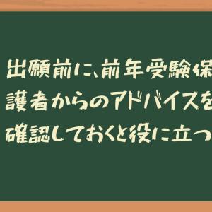 【中学受験】出願前に前年受験保護者からのアドバイスを確認しよう(日能研生向け)