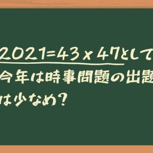 【中学受験 2021(=43x47)】今年は時事問題の出題は少なめ?