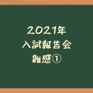 【中学入試2021】入試報告会雑感①(早稲アカ、栄光ゼミナール、ena)