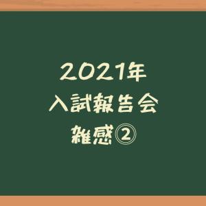 【中学入試2021】入試報告会雑感②(TOMAS、栄光ゼミナール(追加))※四谷大塚も動画配信のみに変更