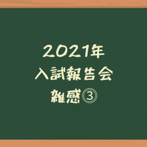 【中学入試2021】入試報告会雑感③(四谷大塚、Z会エクタス)