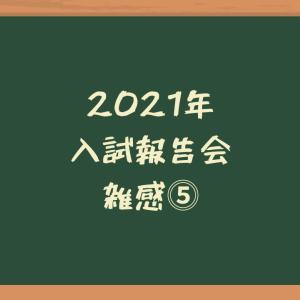 【中学入試2021】入試報告会雑感⑤(日能研)