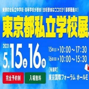 【中学受験2022】合同説明会について(東京都私立学校展は4/16、子どもまなびフェスタin武蔵小杉は4/8予約開始)
