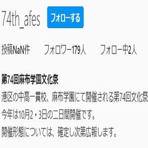【中学受験2022】例年は春開催の文化祭(麻布、武蔵、桐朋、聖光)、今年は対応が分かれる?