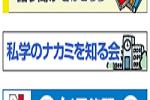【中学受験2022】私学のナカミを知る会(広尾学園小石川)