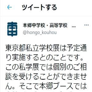 『東京都私立学校展は予定通り実施するとのことです。この私学展では個別のご相談を受けることができません。』