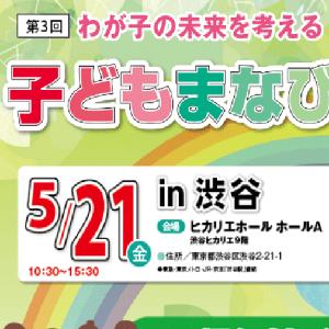 【中学受験2022】子どもまなびフェスタ(渋谷・五反田)のキャンセル待ち、東京都私立学校展の参加メモ