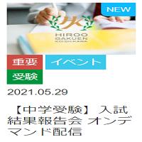 広尾学園小石川の入試結果報告会