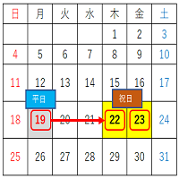 お手持ちの手帳、7/19(月)は祝日になっていませんか?