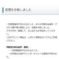 【中学受験】mirai compass(ミライコンパス)で説明会を予約するときの注意点(2021年7月版)