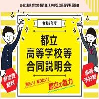 9/24(金)正午に抽選申込〆:中高一貫校含む都立高等学校等合同説明会