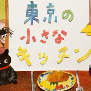 Youtube「東京の小さなキッチン」
