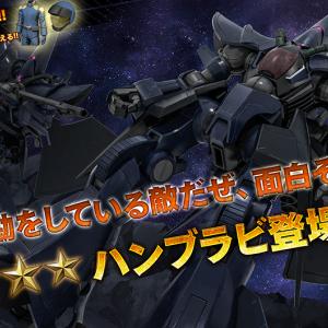 【ガンダム】ハンブラビ追加!600コストの強襲機!!【バトオペ2】