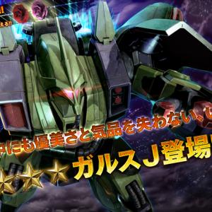 【ガンダム】ガルスJ追加!本格的にZZ時代へ【バトオペ2】