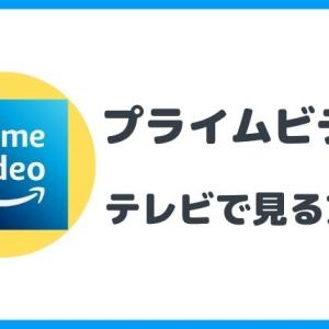 Amazonプライムビデオをテレビで見る6つの方法┃どれがオススメ?見られない場合の対処方法も