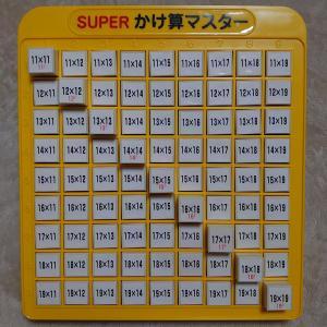 [2020.5.23] スーパーかけ算マスターと平方数