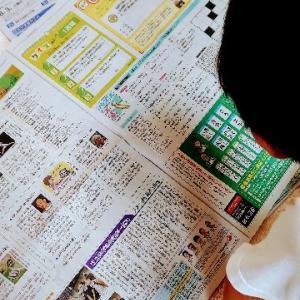 [2021.8.4] 自宅で過ごす夏休み ~朝日小学生新聞購読~