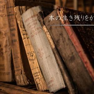 【本の生き残りをかけて】電子書籍と紙の本…結局どっちがいいの?