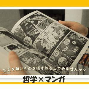 【哲学×マンガ】哲学の面白さを知るためのおすすめ5選!