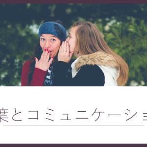 「言語とコミュニケーションの関係」とは?【倫理学】