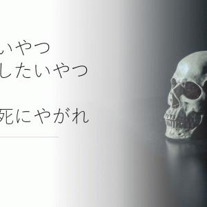 死にたくなった時…哲学が語る【私の死】