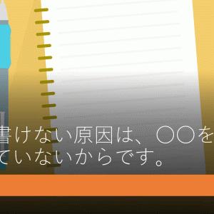 文章を書けない理由は○○をわかっていないから。【ライターの私が語る】
