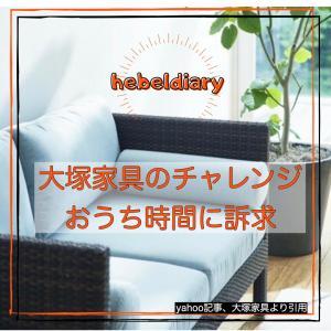大塚家具のサブスク、新居のお試しに最適