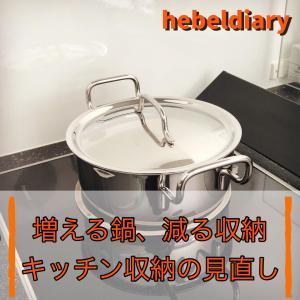 増えた鍋、足りなくなるキッチン収納