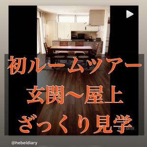 インスタ版ルームツアー動画【玄関から屋上まで全体1分】