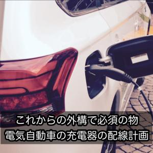 10年後の外構で考えるべき事~電気自動車の走る未来~