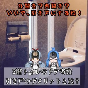 2階トイレのドアは引き戸か開き戸か?