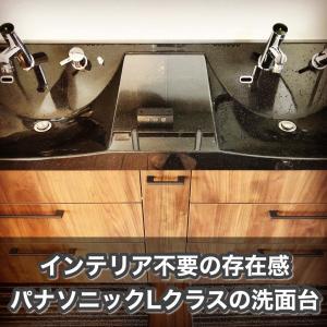 インテリア不要なパナソニックLクラスの洗面台