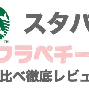 【激うま注意!】スタバ期間限定フラペチーノまとめ カフェ編