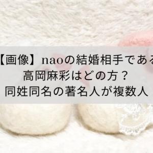 【画像】naoの結婚相手である高岡麻彩はどの方?同姓同名の著名人が複数人