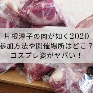 片根淳子の肉が如く2020|参加方法や開催場所はどこ?コスプレ姿がヤバい!【セブンルール】