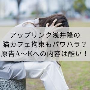 アップリンク浅井隆の猫カフェ拘束もパワハラ?原告A~Eへの内容は酷い!