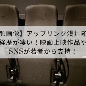 【顔画像】アップリンク浅井隆の経歴が凄い!映画上映作品やSNSが若者から支持!
